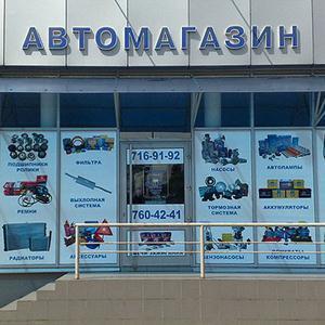 Автомагазины Рузаевки