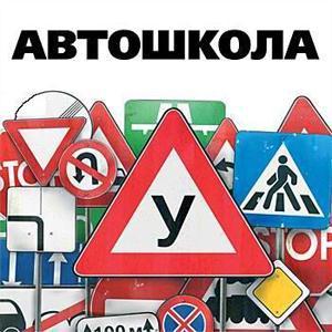 Автошколы Рузаевки