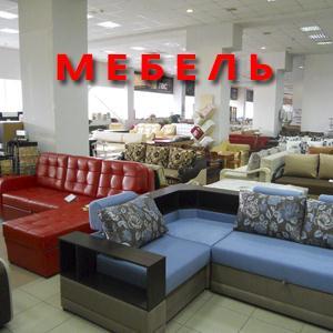 Магазины мебели Рузаевки