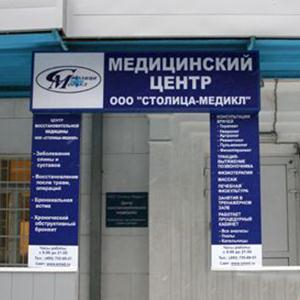 Медицинские центры Рузаевки