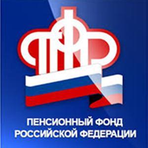 Пенсионные фонды Рузаевки