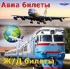 Авиа- и ж/д билеты в Рузаевке