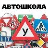 Автошколы в Рузаевке