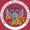 Налоговые инспекции, службы в Рузаевке