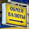 Обмен валют в Рузаевке