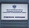 Отделения полиции в Рузаевке
