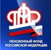 Пенсионные фонды в Рузаевке